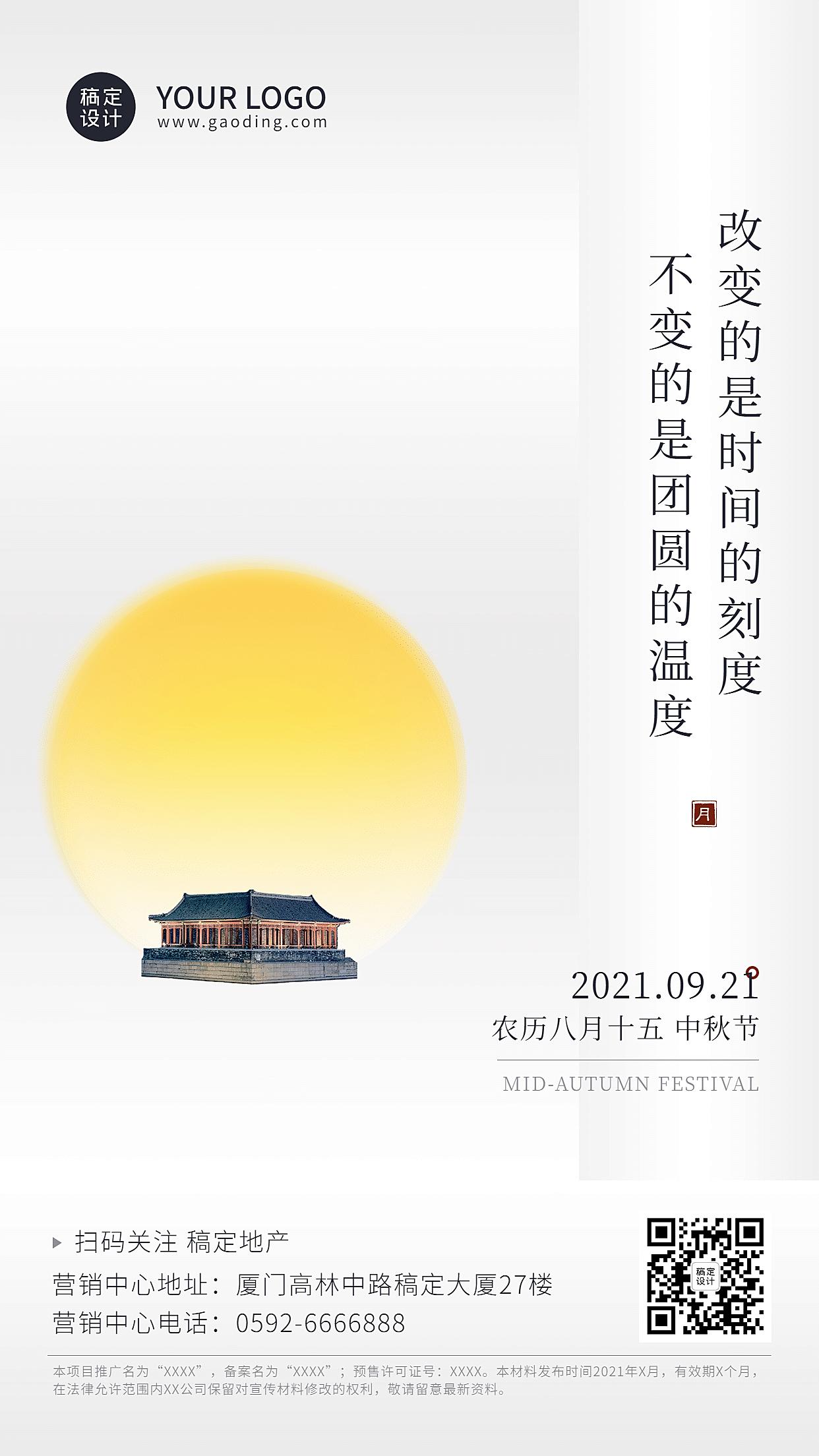 房地产中秋节古风月亮祝福营销海报