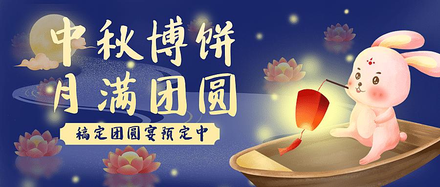 中秋节博饼宴月饼餐饮公众号首图