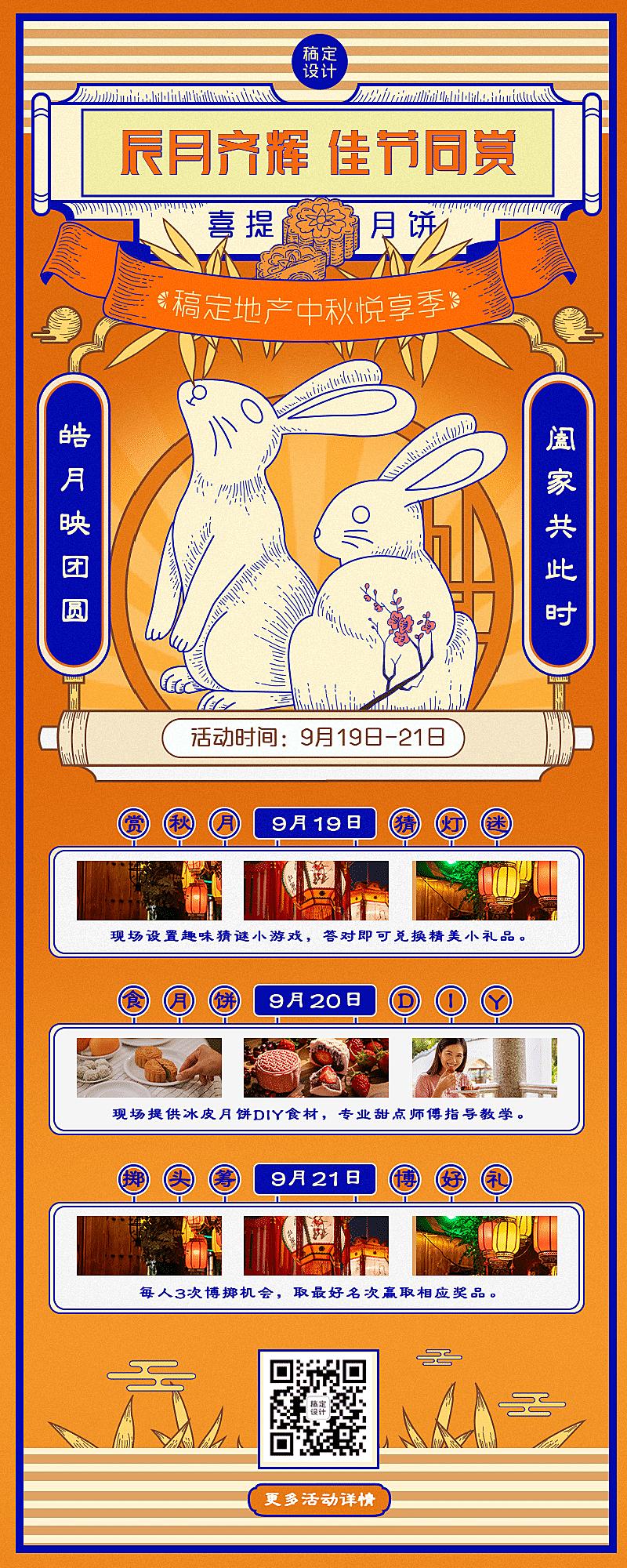 房地产中秋节活动营销长图海报