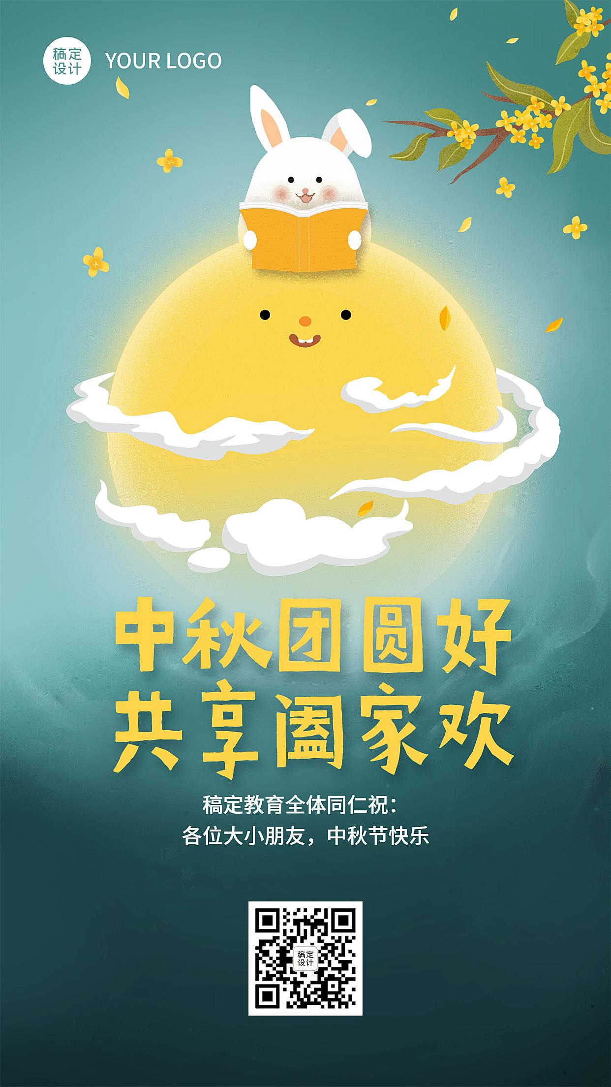 中秋节幼儿园祝福可爱卡通手机海报