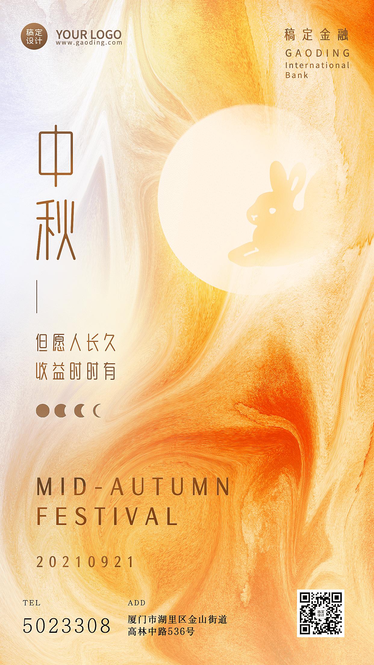 金融保险中秋节节日祝福海报