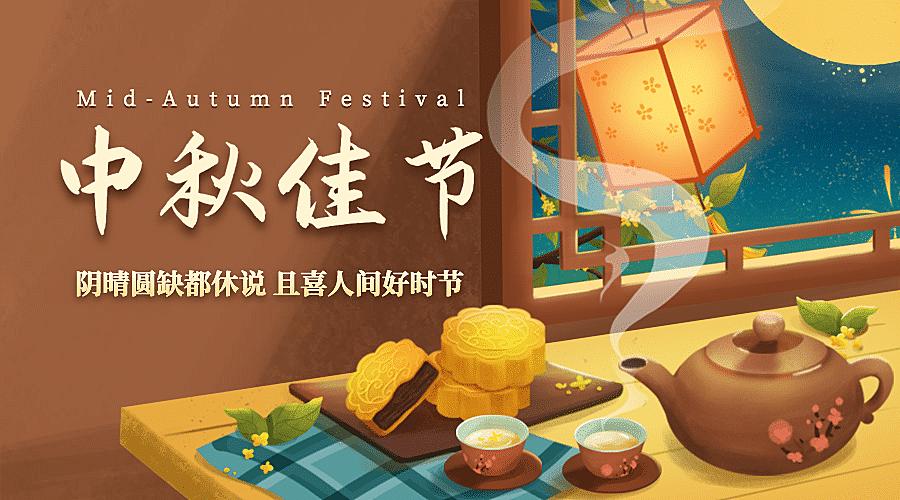 中秋节祝福赏月月饼手绘横版海报