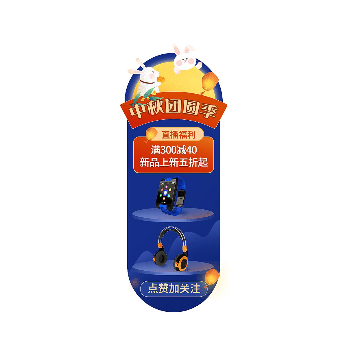手绘中秋节数码电子耳机直播间贴片