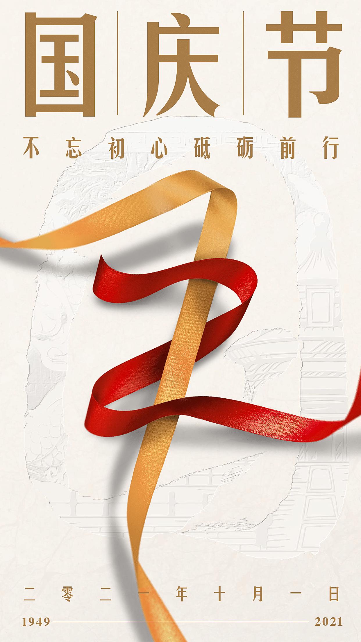 十一国庆融媒体节日祝福手机海报