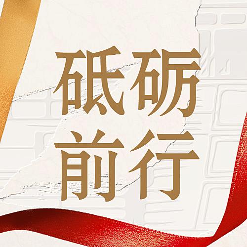 十一国庆融媒体节日祝福公众号次图