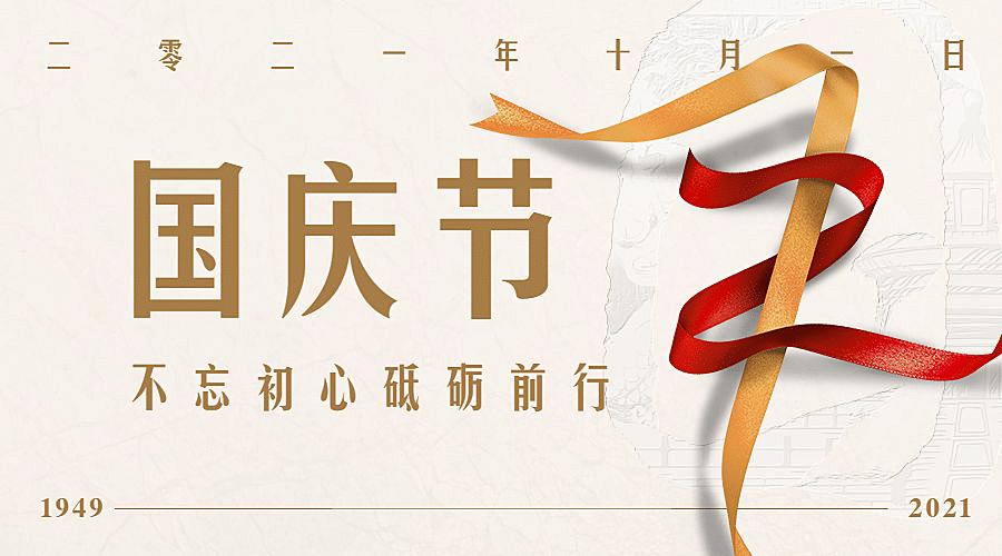 十一国庆融媒体节日祝福banner