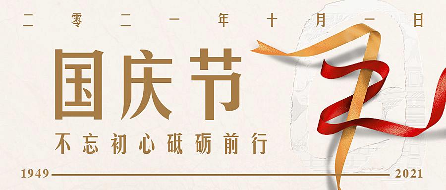 十一国庆融媒体节日祝福公众号首图