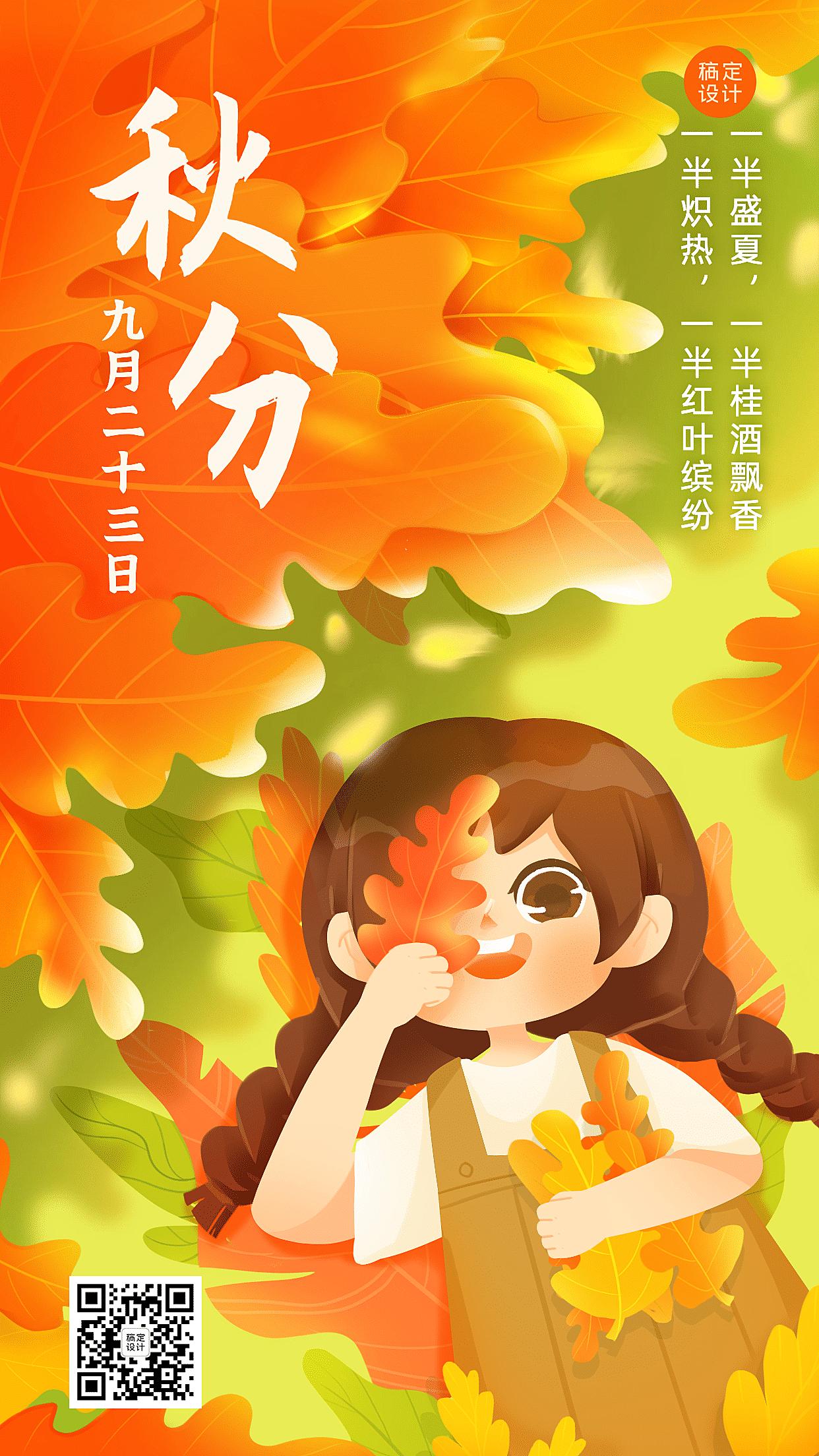 秋分节气可爱手绘女孩手机海报