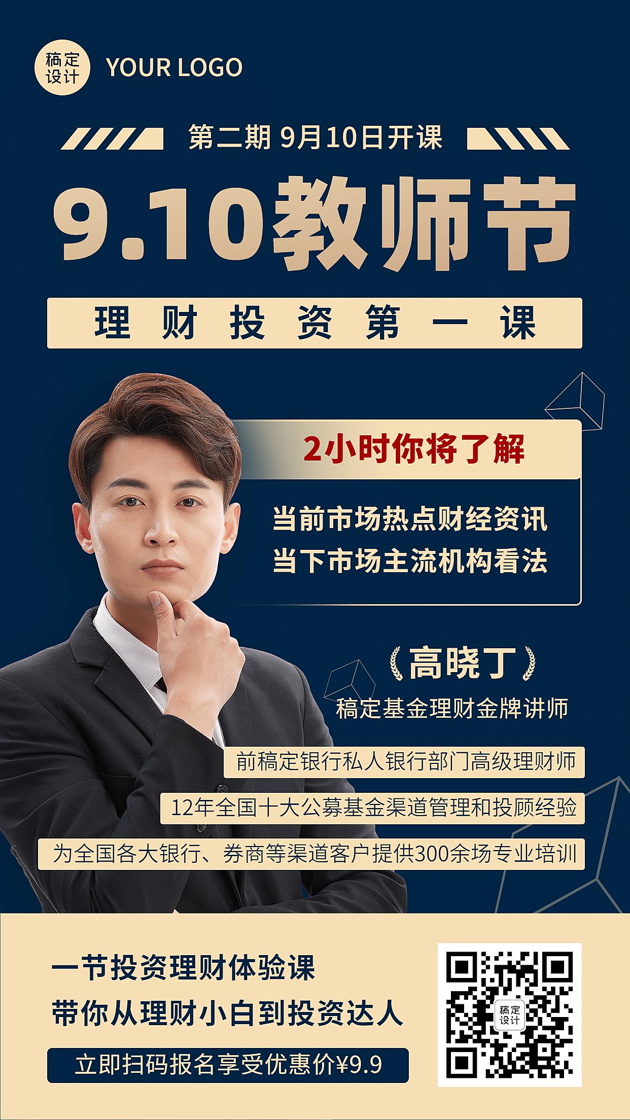 教师节金融保险理财投资课程海报