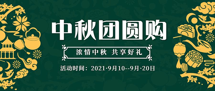 中秋节营销促销活动手绘公众号首图