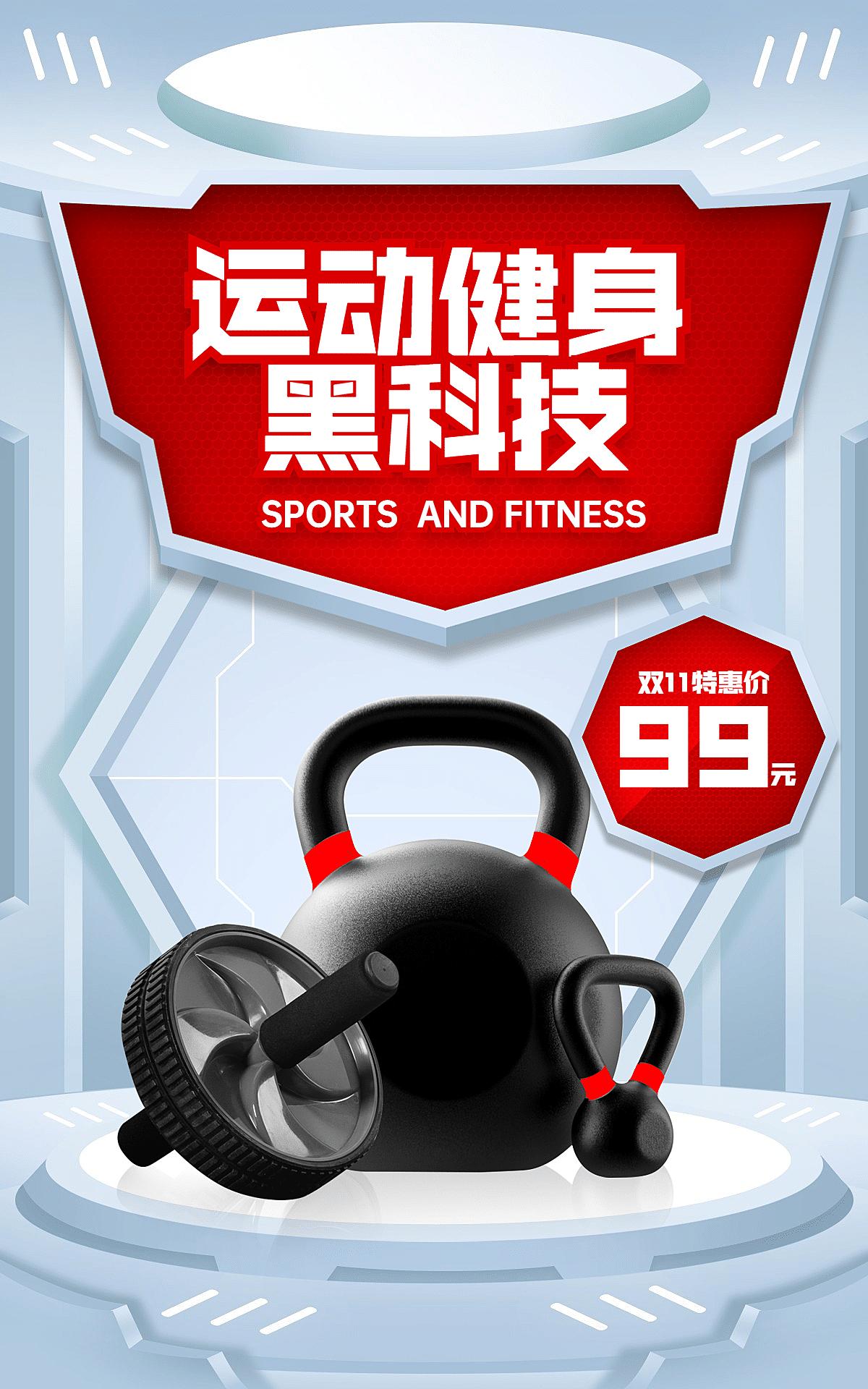 科技风双11运动健身器材海报
