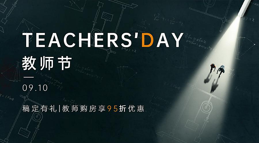 房地产教师节感恩祝福营销banner