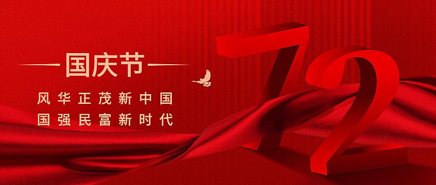 国庆节祝福庆祝3D大字公众号首图