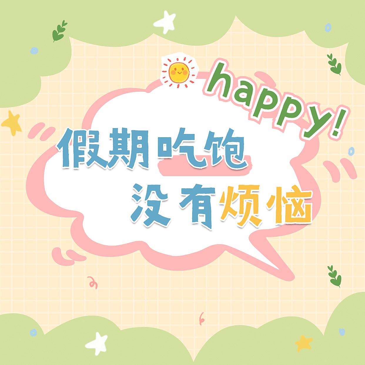 国庆节假期微信朋友圈背景