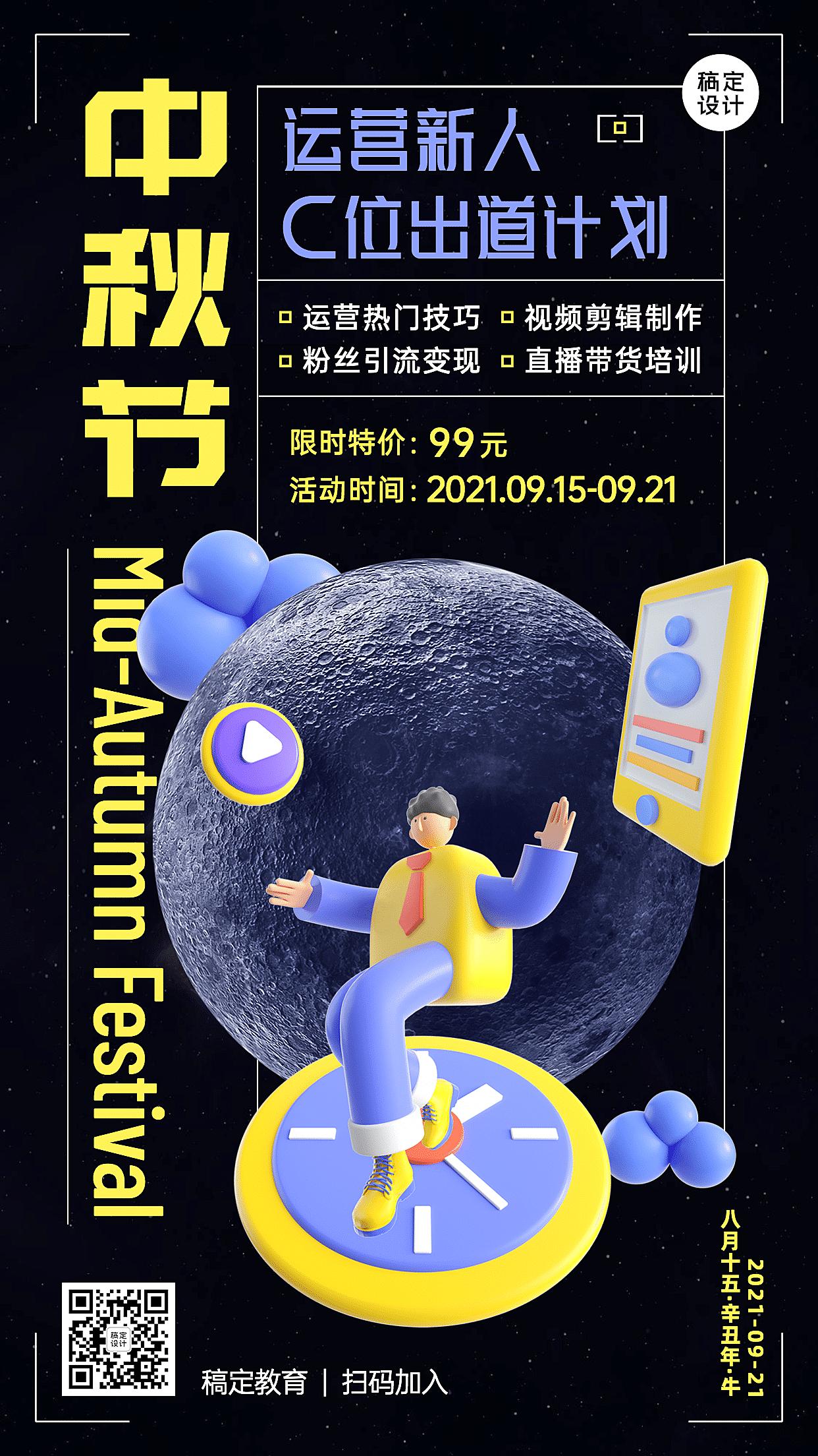 中秋节课程招生促销直播海报