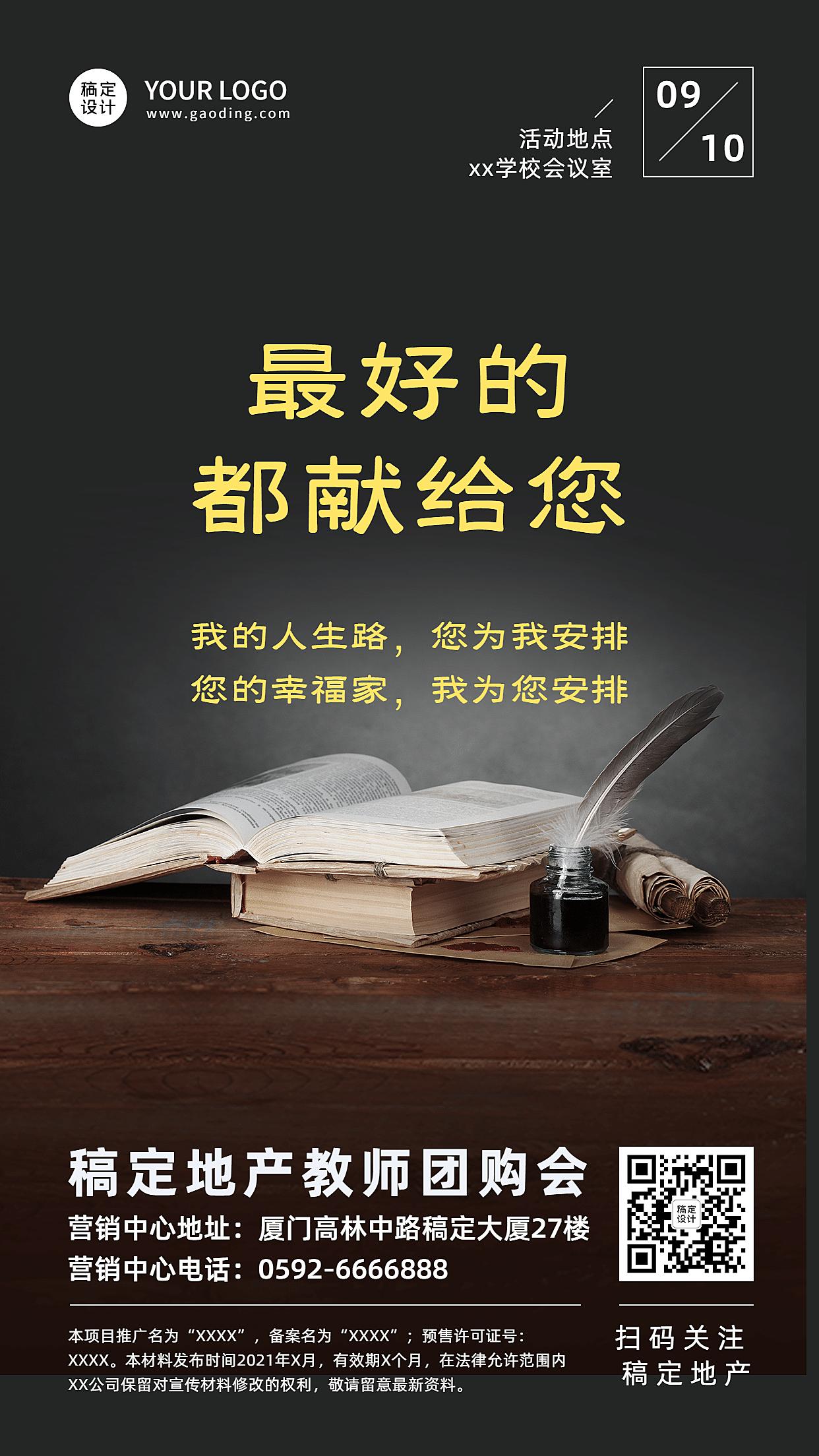 房地产教师节专场优惠团购营销海报