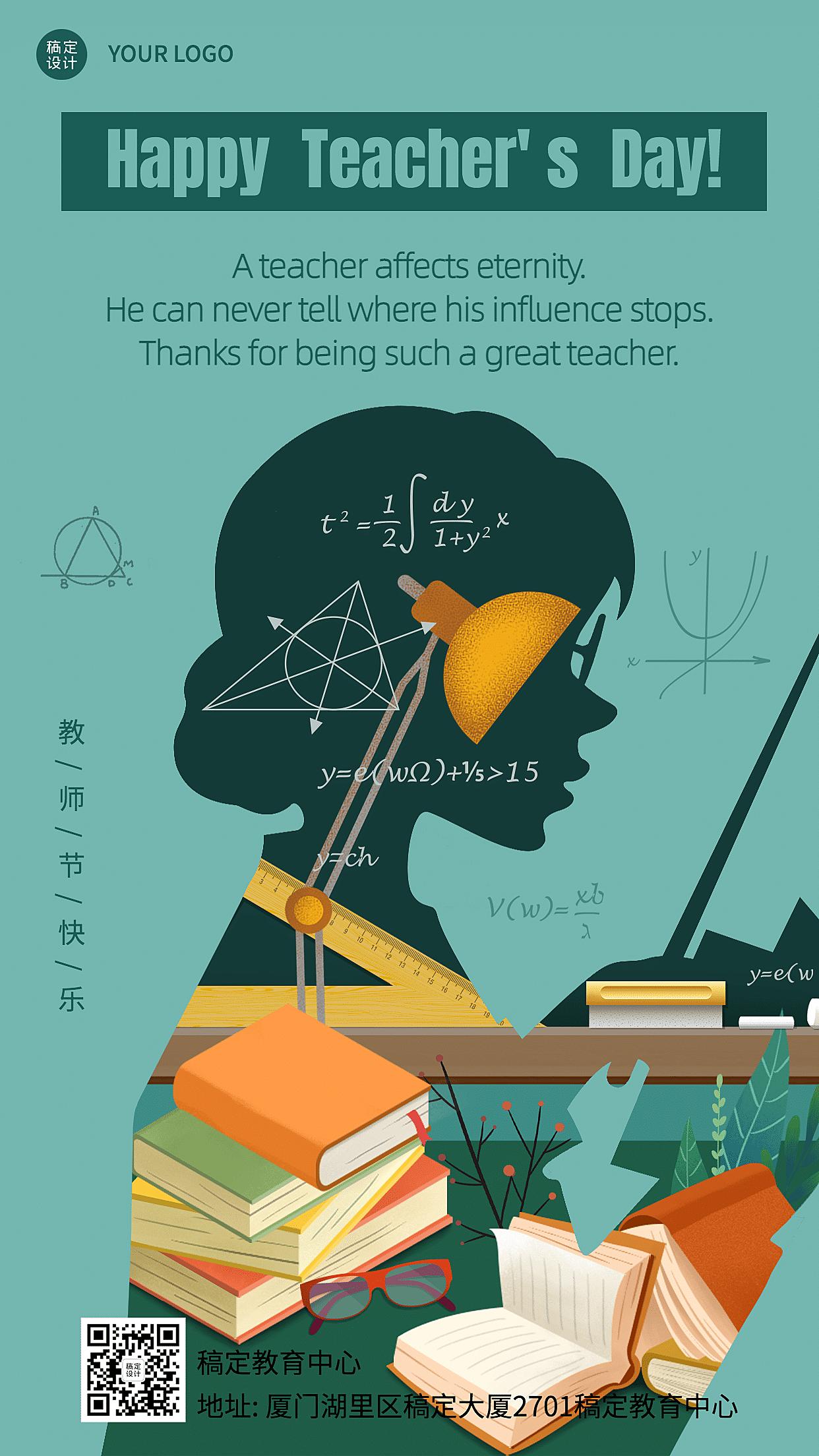 教师节各科老师祝福手机海报