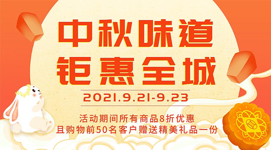 中秋节活动促销营销横版海报