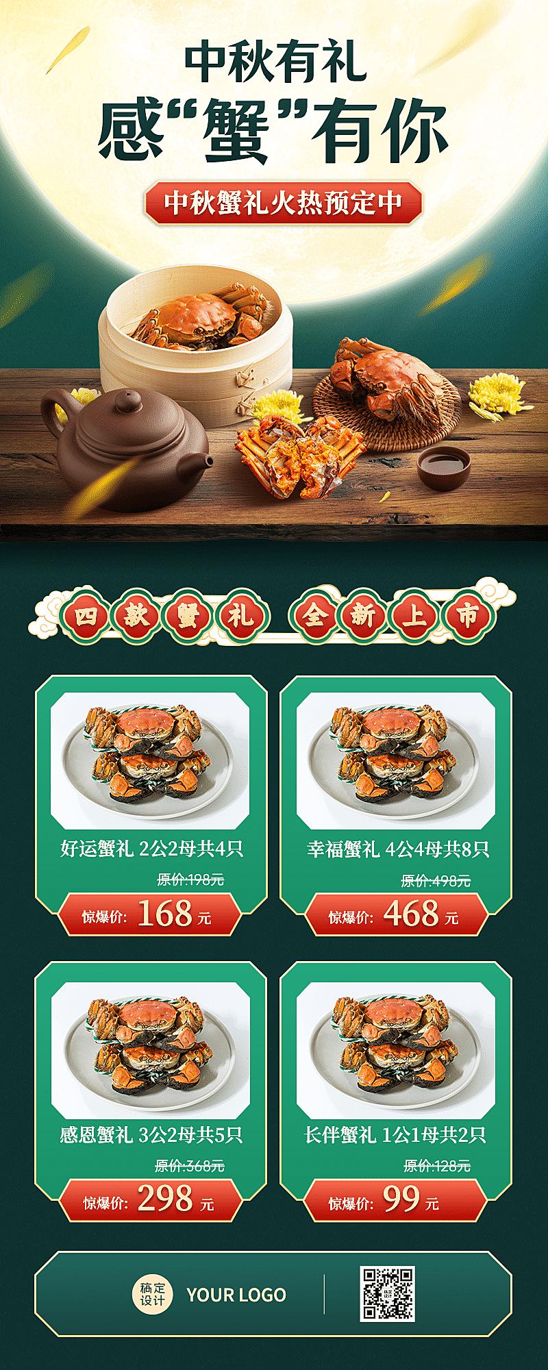 中秋节大闸蟹营销促销长图海报