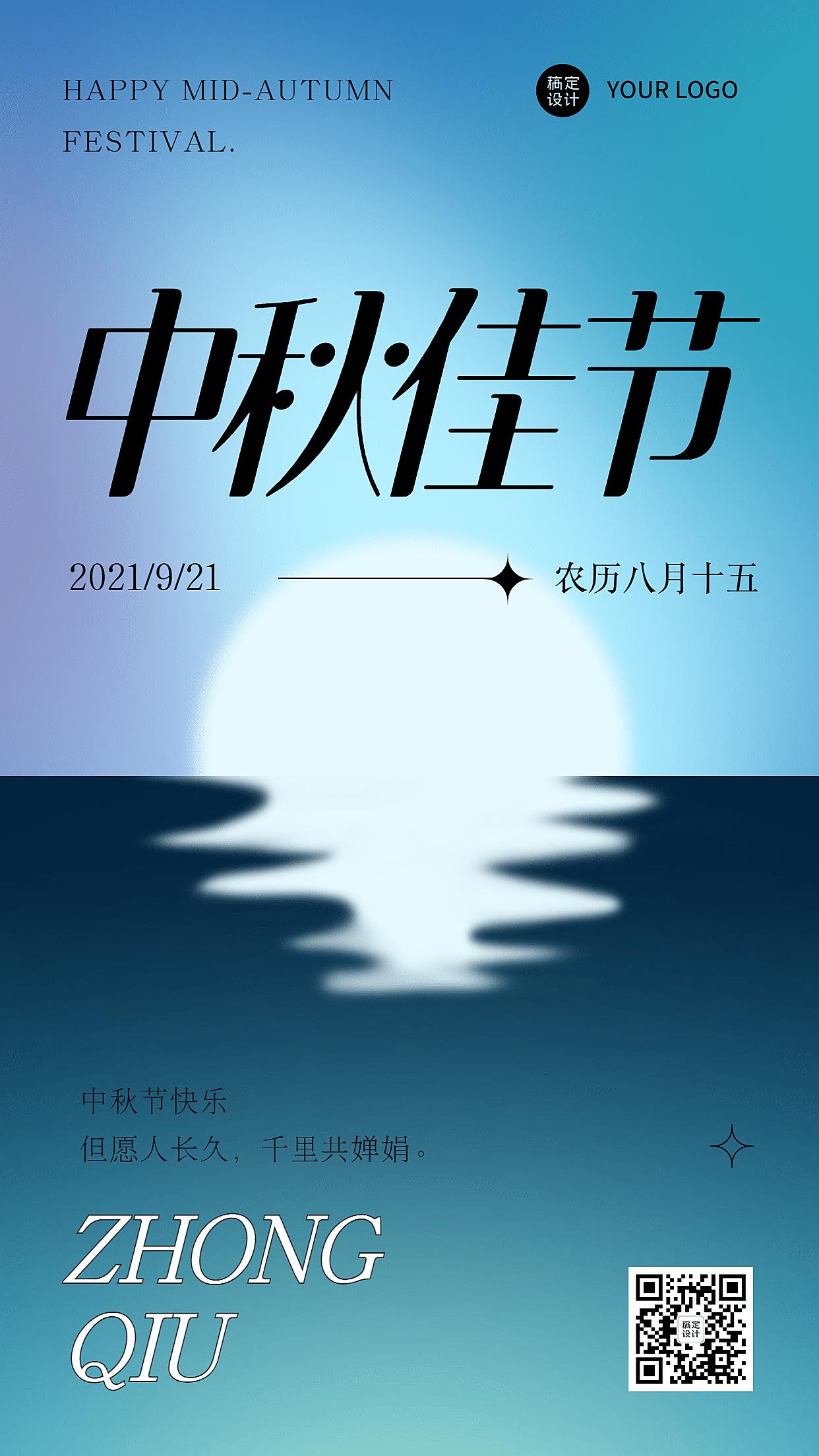 中秋节海上明月祝福创意手机海报