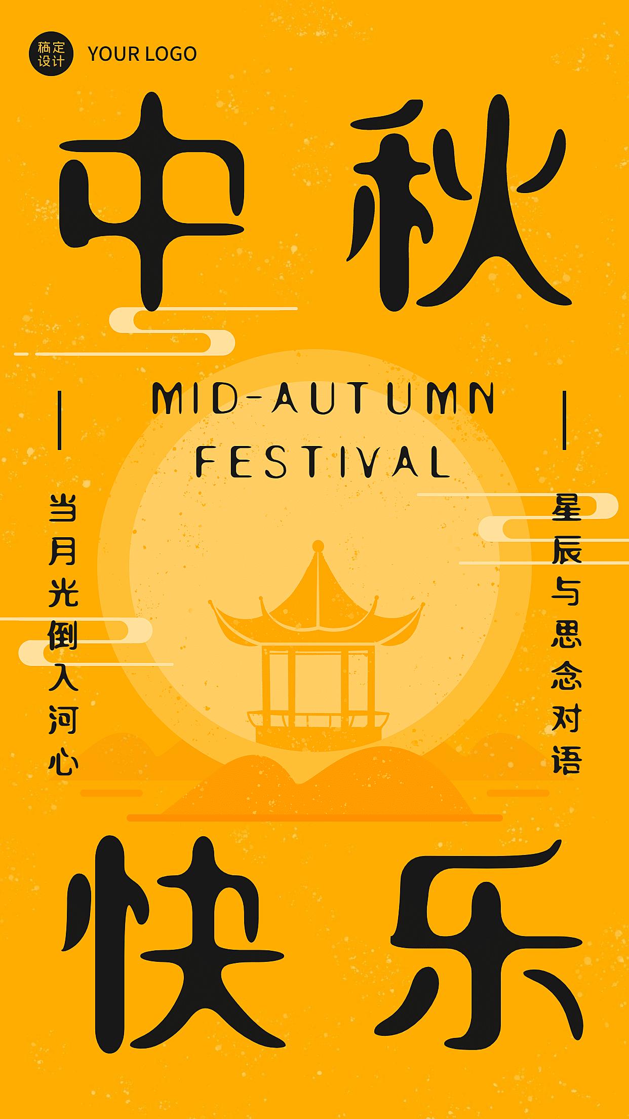 中秋节快乐祝福手绘手机海报