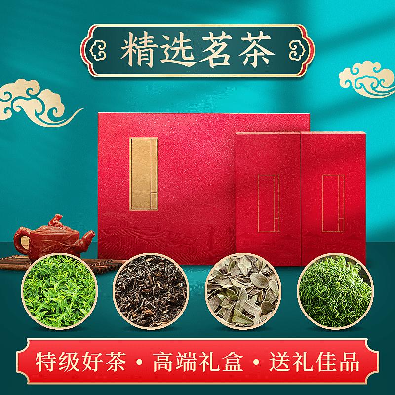 国潮教师节食品茶叶礼盒主图