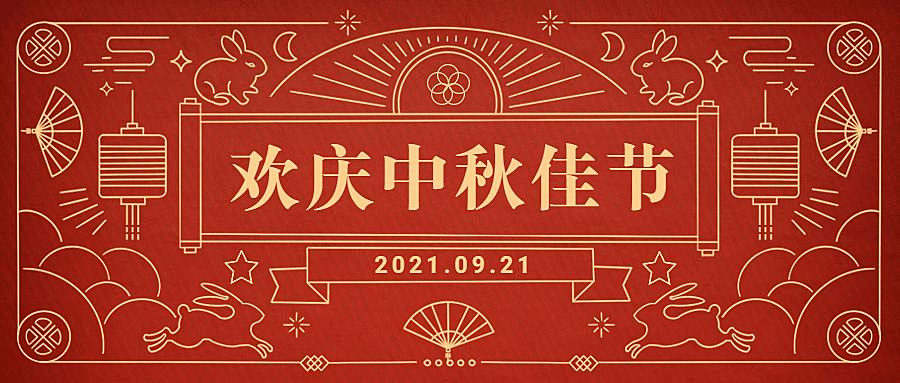 中秋节祝福手绘中国风公众号首图