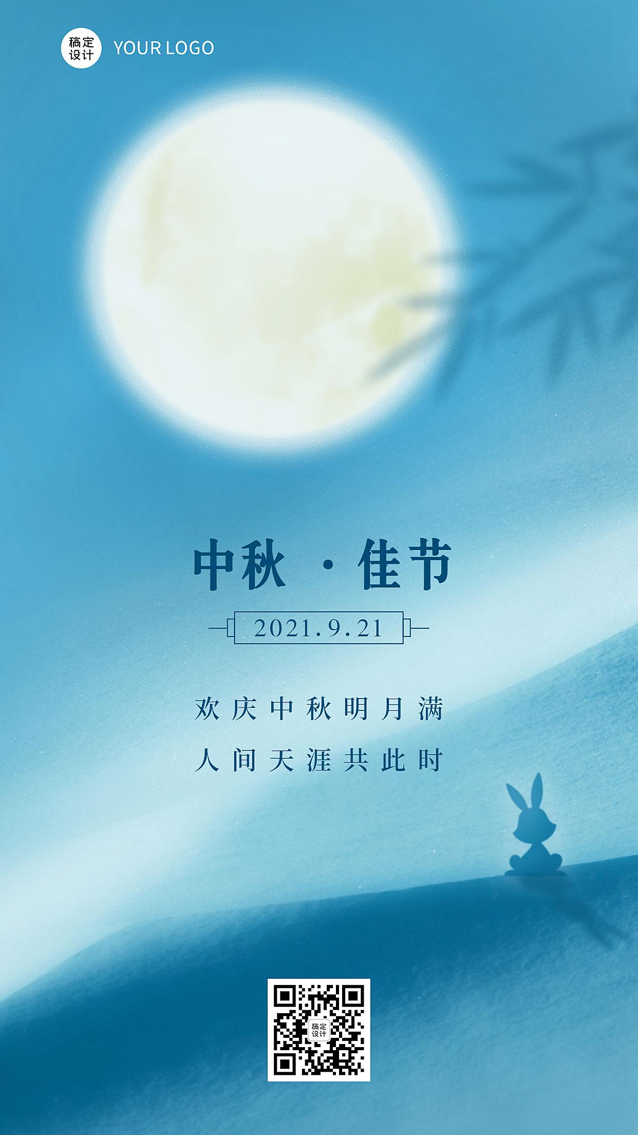 中秋祝福氛围插画手机海报