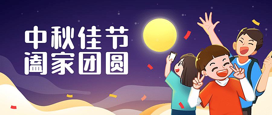 中秋节祝福团圆手绘公众号首图