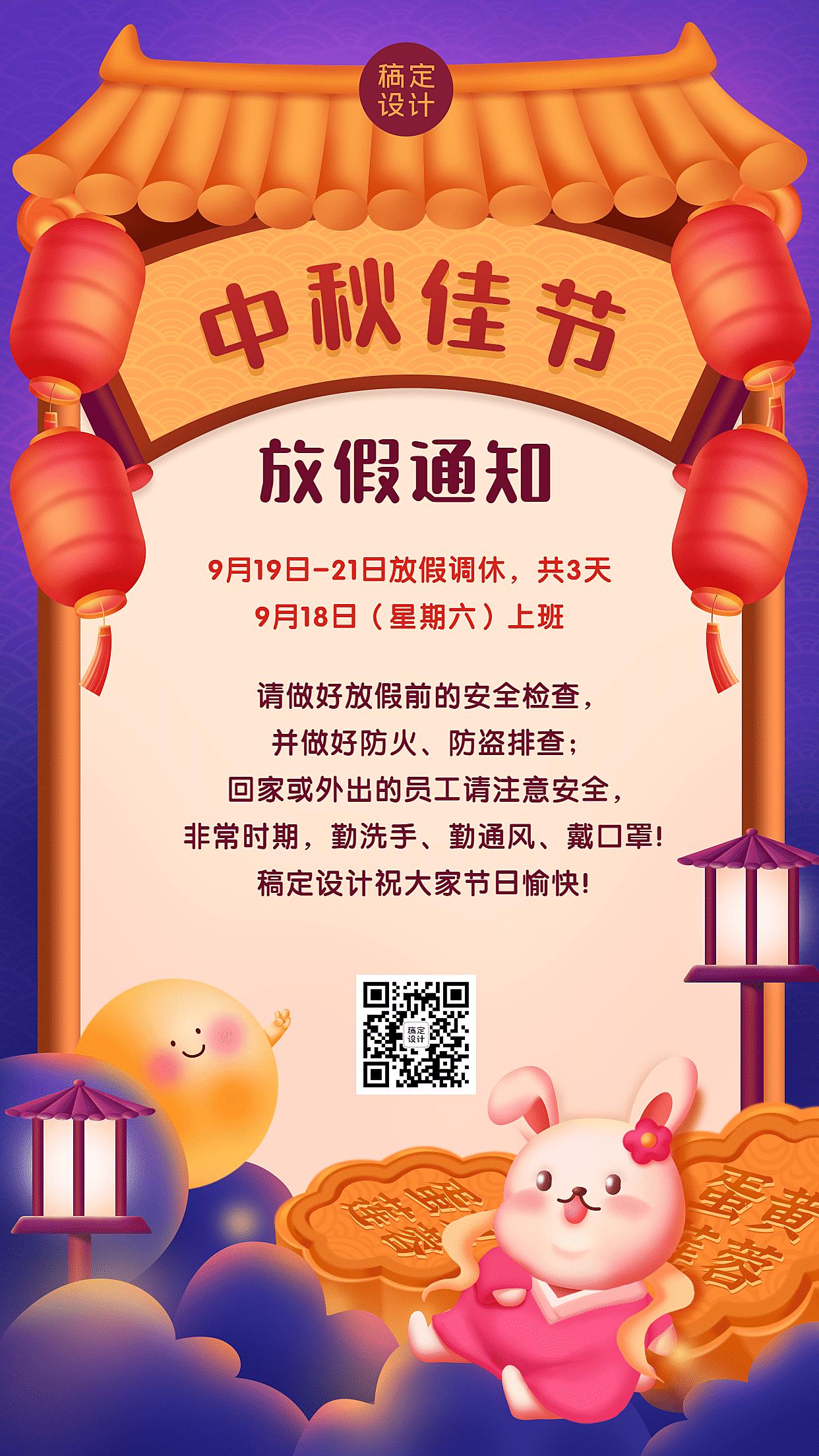 中秋节放假通知可爱插画手机海报