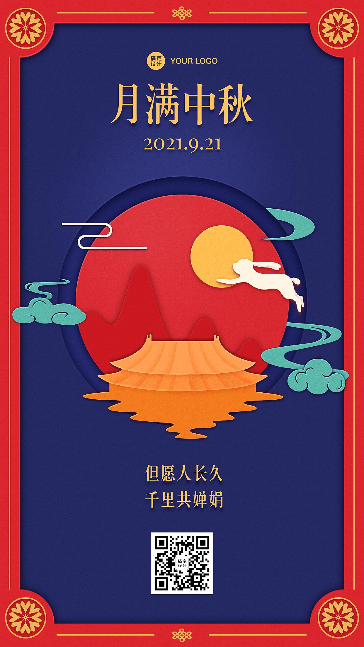 中秋祝福中国风剪纸手机海报