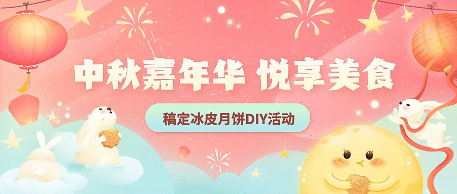 中秋节月饼制作DIY活动公众号首图