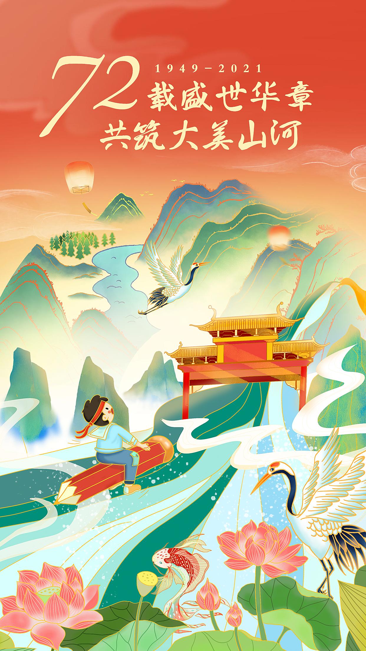 十一国庆节祝福手绘中国风手机海报