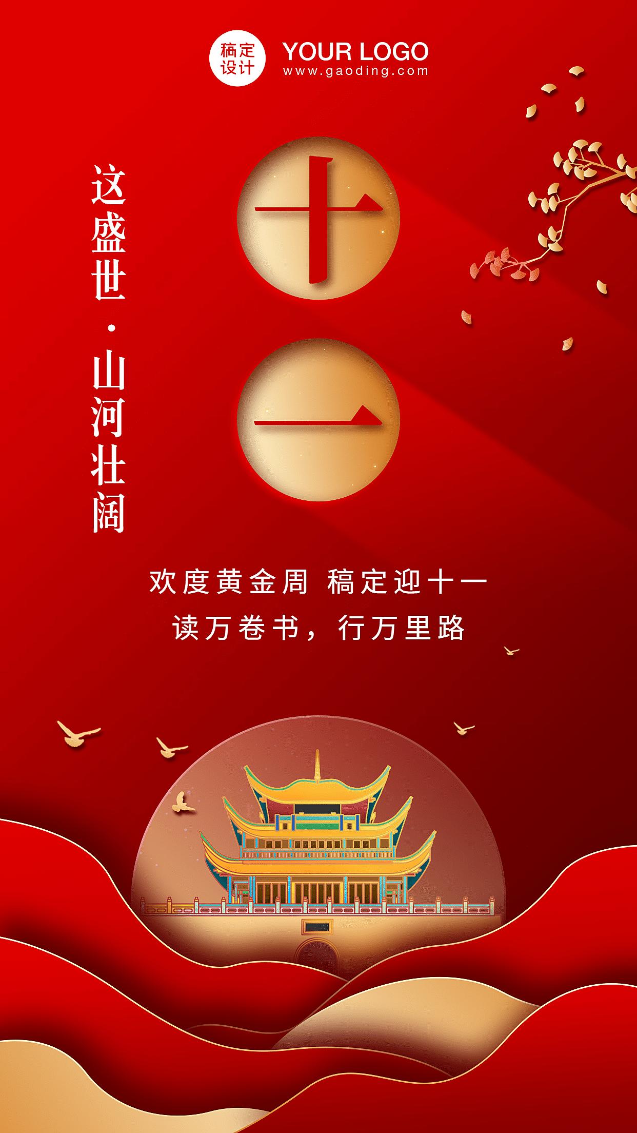 国庆节祝福海报2