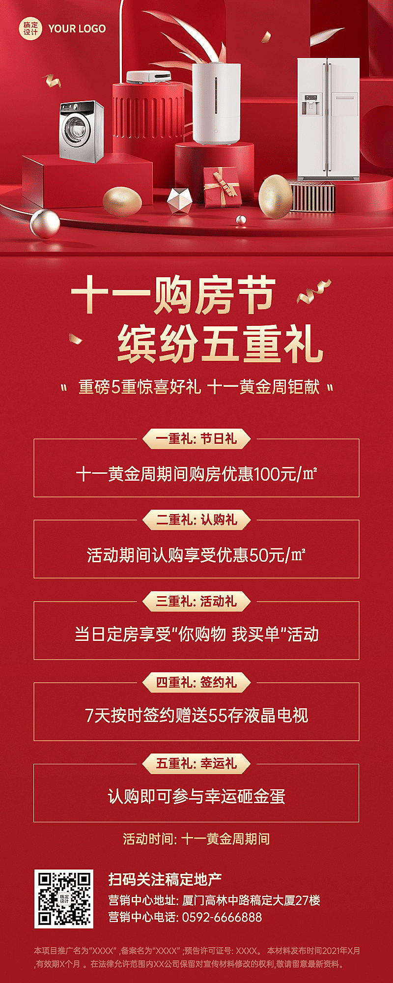 房地产十一国庆黄金周营销长图海报