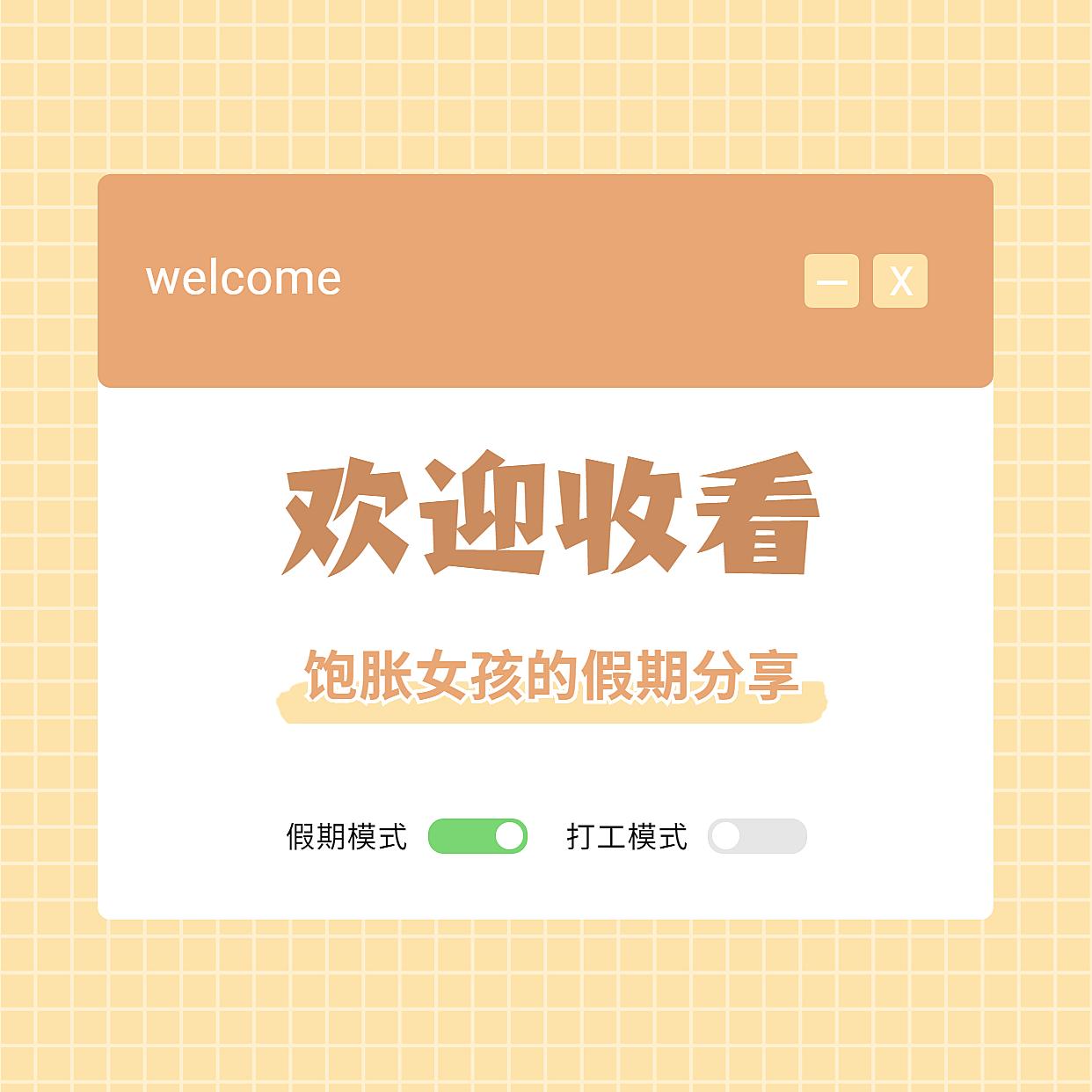 国庆节假期微信朋友圈背景封面
