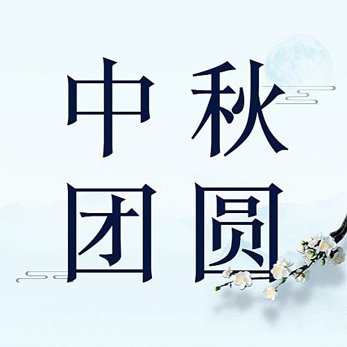中秋节祝福月饼展示排版公众号次图