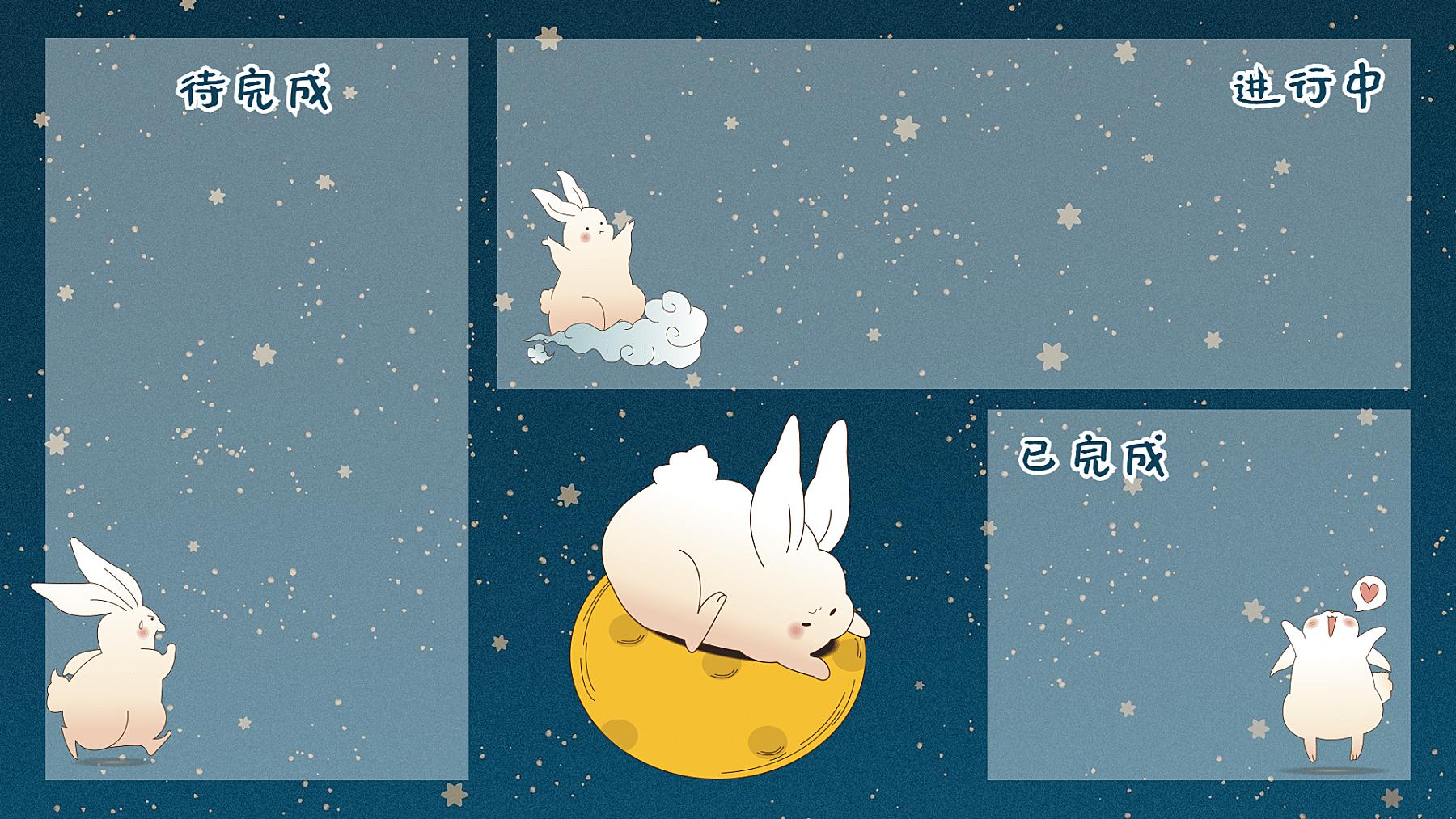 中秋节可爱兔子电脑桌面分区壁纸