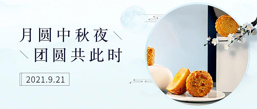 中秋节祝福月饼展示排版公众号首图