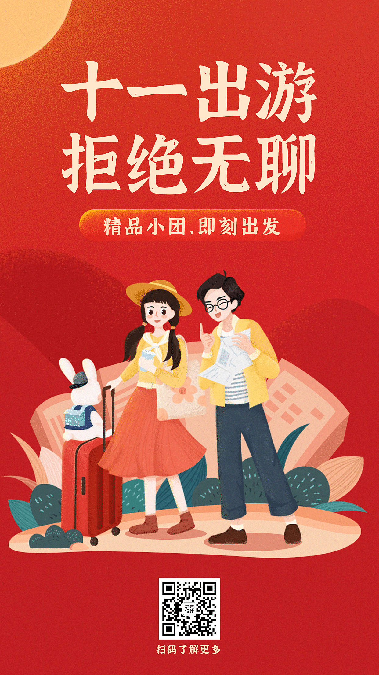 旅游国庆十一黄金周插画手机海报