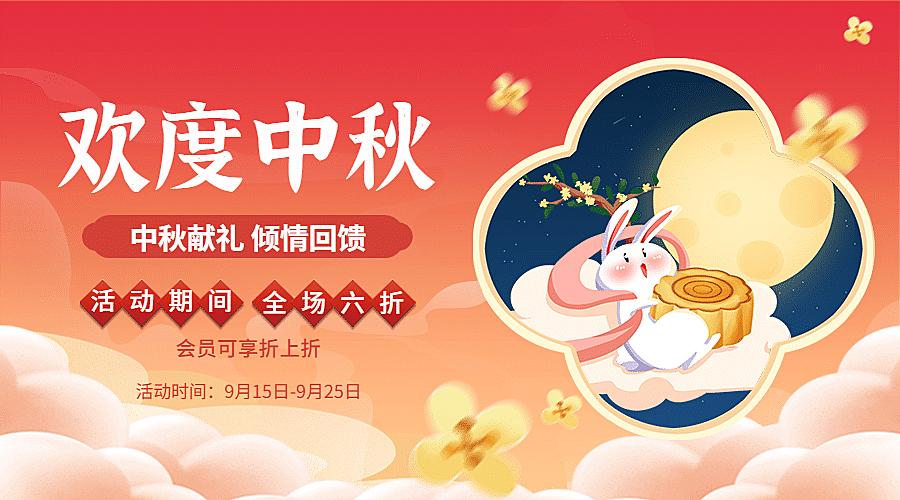 中秋节活动促销营销手绘横版海报