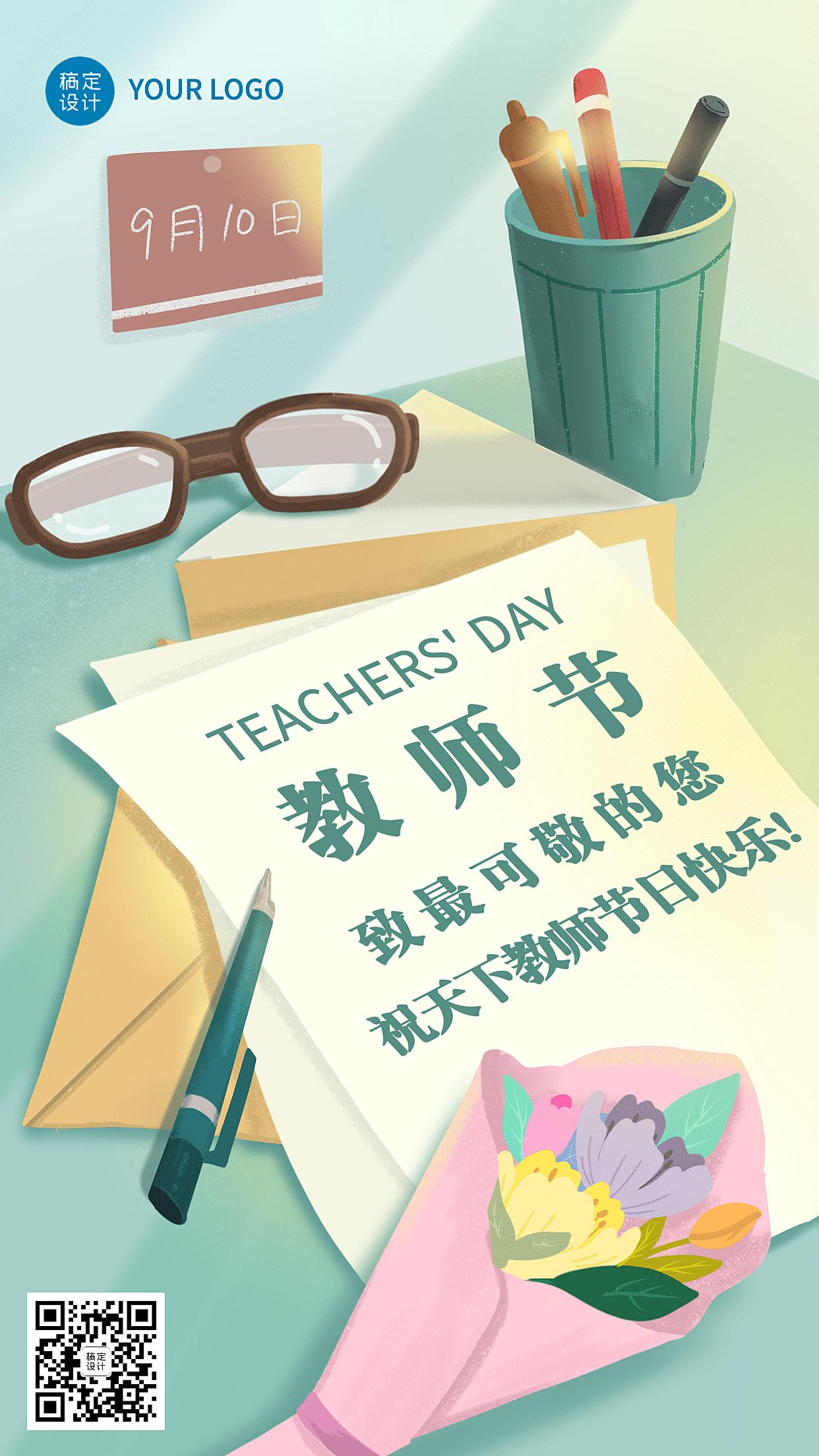 房地产教师节祝福手机海报