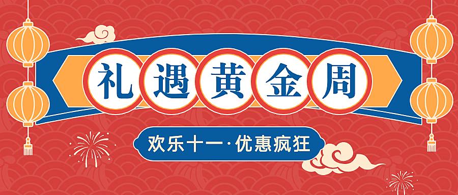 十一国庆黄金周促销优惠首图