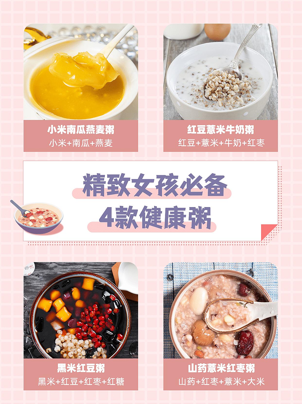 健康食谱知识科普小红书封面配图