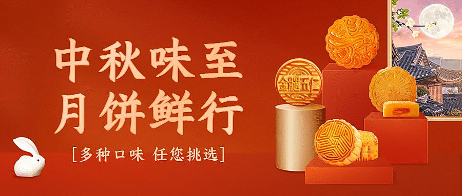中秋节月饼促销活动公众号首图