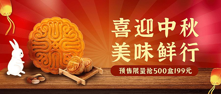 中秋节月饼营销促销公众号首图