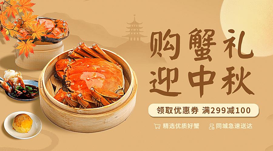中秋节螃蟹促销营销广告banner
