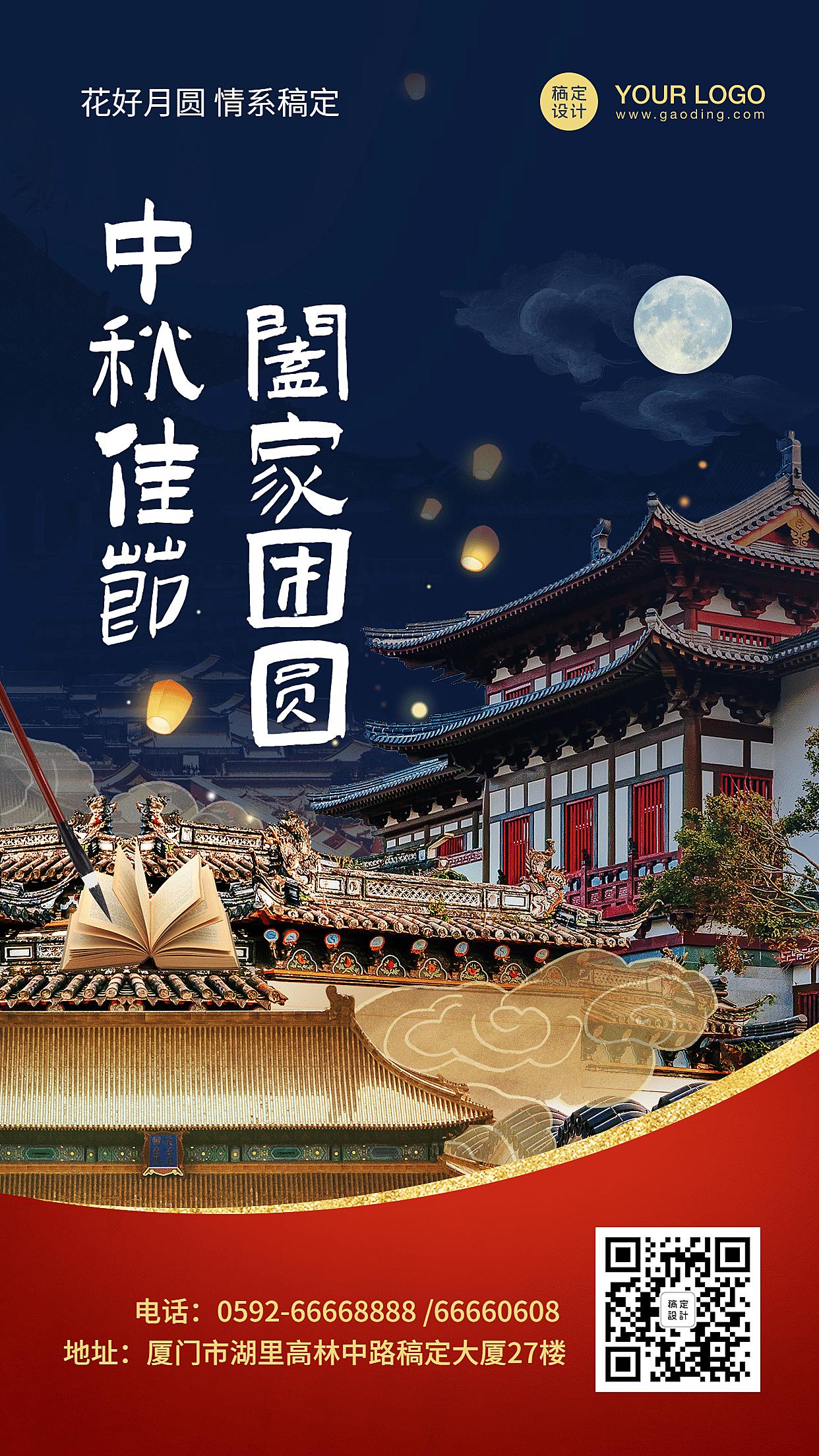 中秋节实景喜庆手机海报