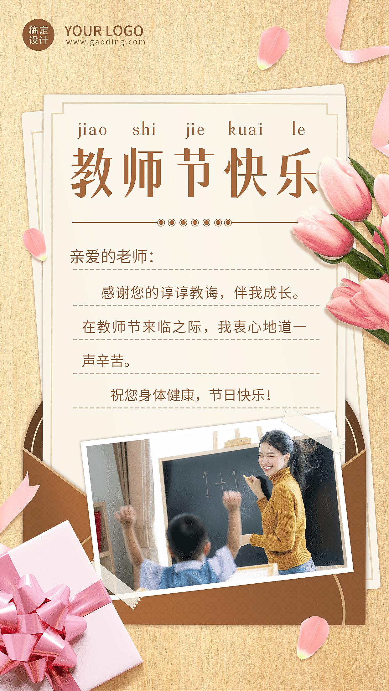 教师节祝福贺卡餐饮手机海报