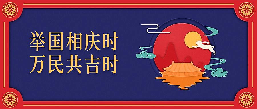 国庆节庆祝祝福剪纸公众号首图